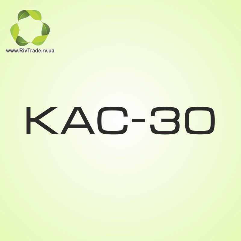 КАС 30