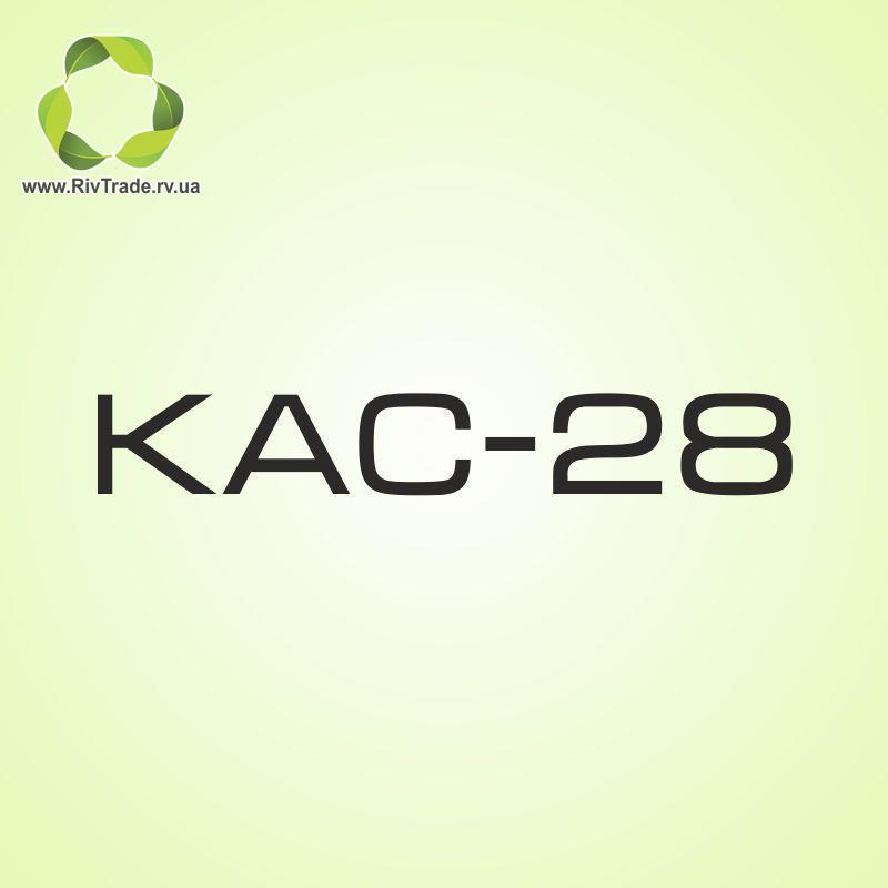 КАС 28