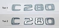 Эмблема надпись багажника Mercedes C280