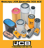 Гидравлический фильтр JCB 3CX 4CX