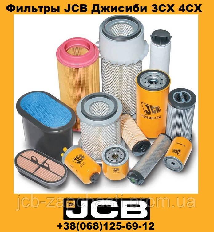 Гидравлический фильтр JCB 3CX 4CX - JCB-Запчасти в Киеве