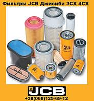 Гидравлический фильтр JCB 3CX 4CX 25 Micron