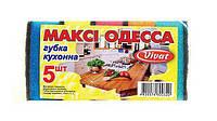 Губка для мытья посуды кухонная Vivat «Максі Одесса» (83×55×30 мм) 5 шт/уп