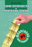 Шпаргалка для студента. Теория вероятностностей. Математическая статистика (рус). №9