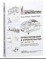 Проектирование и строительство. Дом, квартира, сад. С иллюстрациями. Петер Нойферт, Людвиг Нефф (Твердый)