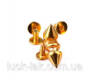 Шипи конуси металеві на гвинті 12x8 мм Золотистий