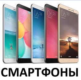 Смартфони і мобільні