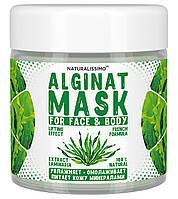 Альгинатная маска Усиленный лифтинг-эффект и регенерация, с ламинарией, 50 г