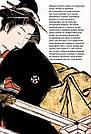 Японські казки, легенди, оповіді, фото 2