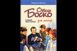 Отець Боско. Новий життєпис для молоді