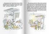 Книга Изумительный мистер Лис, фото 6