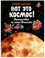Книга Вот это космос! Путешествие по нашей Вселенной