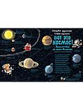 Книга Вот это космос! Путешествие по нашей Вселенной, фото 3