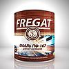 Эмаль алкидная ПФ-167 FREGAT