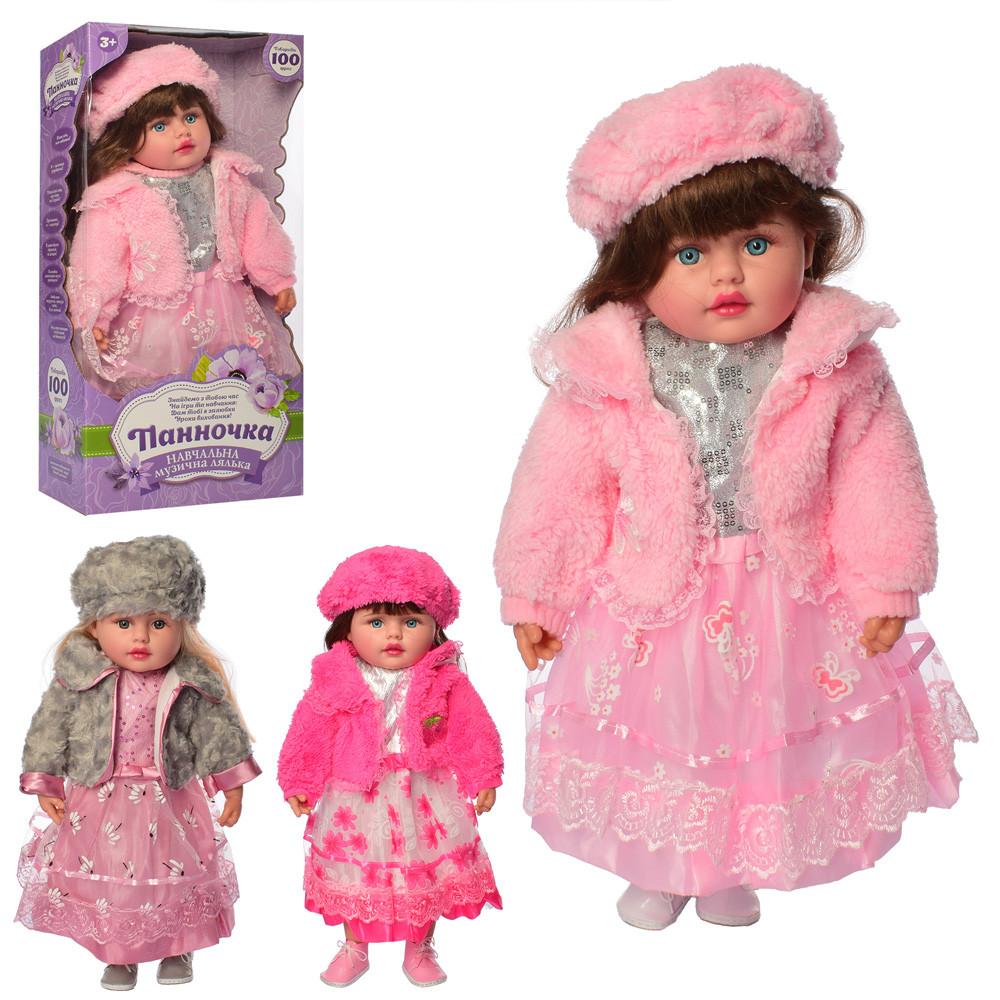 Дитяча лялька Паночка 5417 (Українська мова)