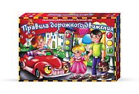 Гра настільна велика Правила дорожного движения Рос Danko Toys