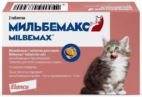 МИЛЬБЕМАКС MILBEMAX таблетки от глистов со вкусом говядины для котят, 2 таблетки