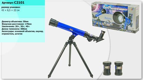 Телескоп C2101 на тринозі, 3 набори лінз, в коробці 43 * 8,5 * 22см