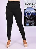 Лосины женские чёрные бесшовные с мехом Ласточка A157 XL-6XL 46-50 ЛЖЗ-1205022, фото 1