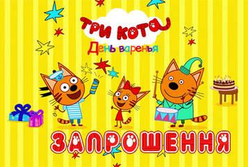 """""""Три кота"""" - Запрошення УКР"""