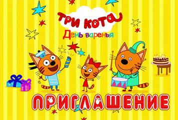 """""""Три кота"""" - Пригласительные РУС"""