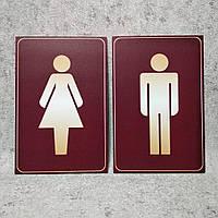Табличка Туалет, фото 1