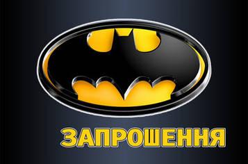 """""""Бетмен: Чёрный"""" - Запрошення УКР"""