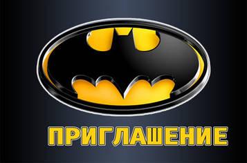 """""""Бетмен: Чёрный"""" - Пригласительные РУС"""