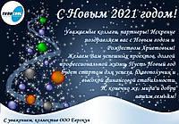 С Новым 2021 Годом!!