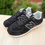 Чоловічі кросівки New Balance 574 (чорно-бежеві) 10291, фото 5