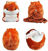 Плед Хомяк 3 в 1 игрушка подушка плед коричневый | Хомячок 3 в 1 игрушка плед подушка мягкая, фото 1