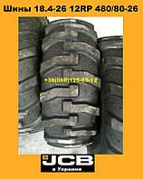 Шины 18.4-26 12RP 480/80-26
