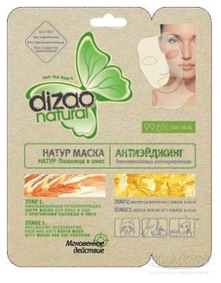 "Натур маска для лица и шеи Dizao  ""Пшеница и овес"""