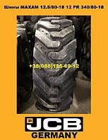 Шины 12.5/80-18 12 PR 340/80-18