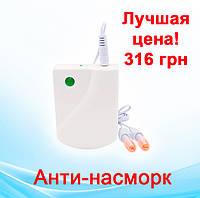 Антинасморк - аппарат для лазерной терапии насморка, фото 1