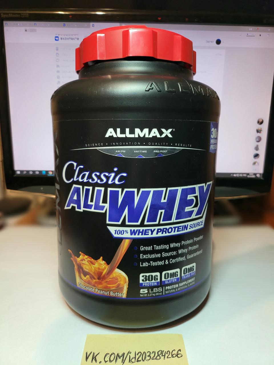 Протеин AllMax AllWhey Classic 2.27кг