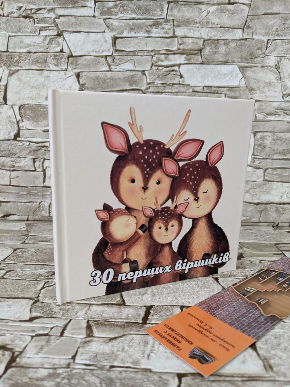 """Книга """"30 перших віршиків"""" Белякова Ірина"""