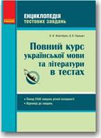 Повний курс української мови та літератури в тестах