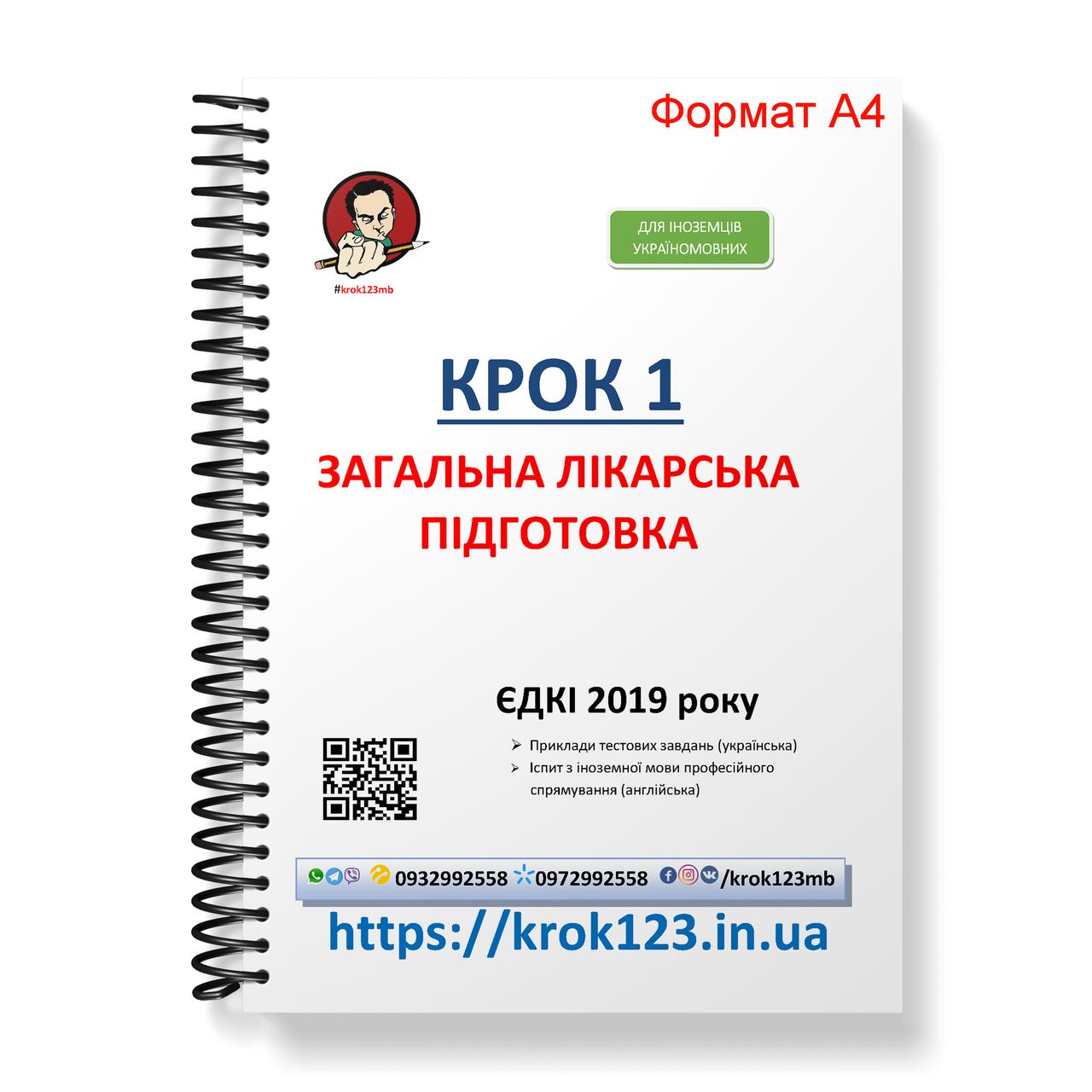 Крок 1. Медицина. ЕГКЭ (Примеры тестовых заданий) 2019. Для иностранцев украиноязычных. Формат А4