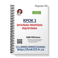 Крок 1. Медицина. ЕГКЭ (Примеры тестовых заданий) 2019. Для иностранцев украиноязычных. Формат А5