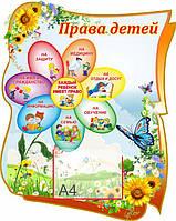Стенд Права детей