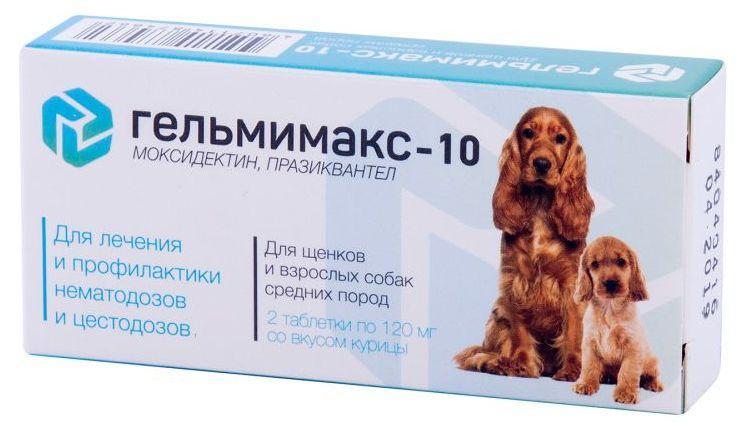 ГЕЛЬМИМАКС 10 антигельментик для щенков и взрослых собак средних пород, 2 таблетки.