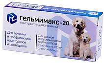 ГЕЛЬМИМАКС 20 антигельминтик для щенков и взрослых собак крупных пород, 2 таблетки.