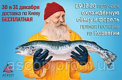 Бесплатная доставка по Киеву.