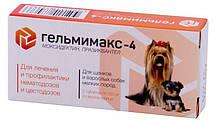 ГЕЛЬМИМАКС 4 антигельминтик для щенков и взрослых собак мелких пород, 2 таблетки.