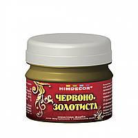 Акрилова декоративна фарба Himdecor 100 г Червоно-Золотиста