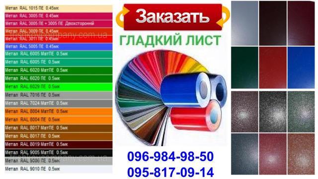 Лист ral-6005-3005-8017-9006-5010