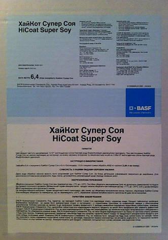 ХайКот Супер Соя, фото 2