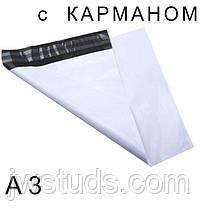 Курьерский пакет с карманом 300 × 400 - А 3