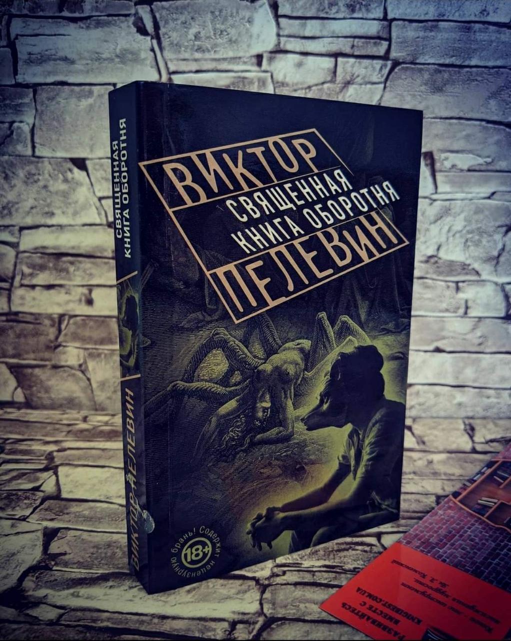 Книга «Священная книга оборотня» Виктор Пелевин